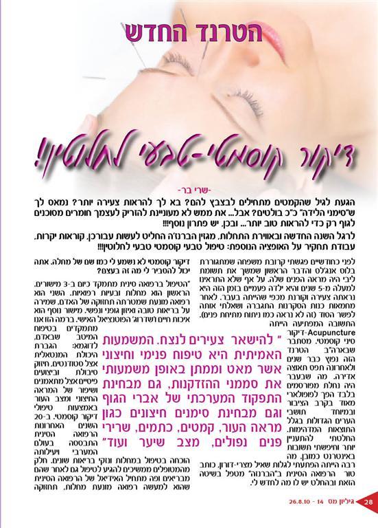 טיפולי אנטיאייג'ינג ודיקור קוסמטי בראיון שפורסם במגזין הברנז'ה חלק 1